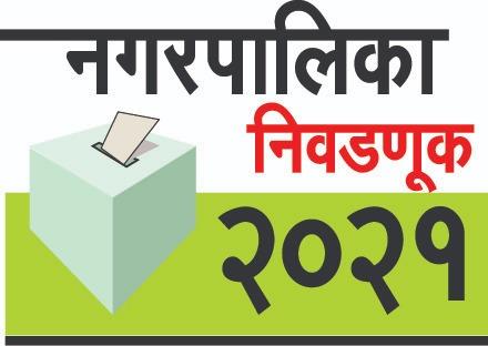 पाच पालिका, पंचायत पोटनिवडणुकांसाठी आज मतदान